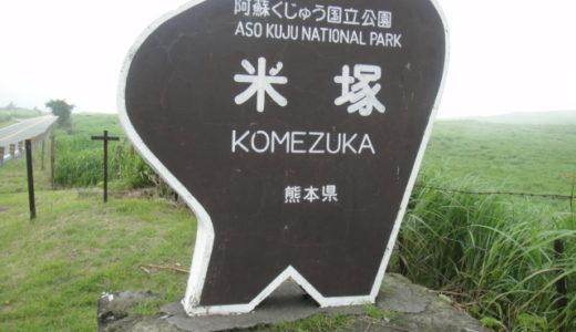 阿蘇の大自然をドライブ( 熊本県 )