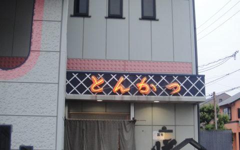 かつ亭 膳( 静岡県焼津市 ) ~夜限定メニューのヒレかつ丼~