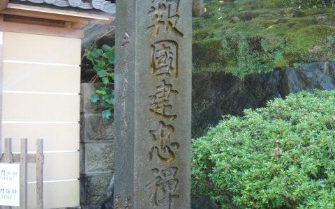 報国寺で竹の庭を見ながら抹茶休憩