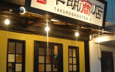 麺屋 卓朗商店( 静岡県沼津市 ) ~苦手な醤油ラーメンのイメージが変わった1杯☆~