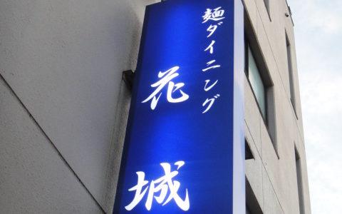 麺ダイニング花城【2】( 静岡市 )