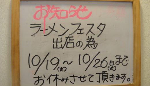 静岡ラーメンフェスタ2010 開催決定!?