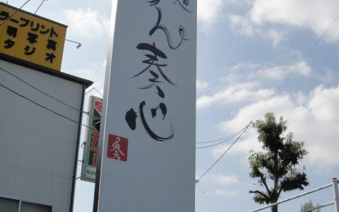 めん奏心(めんそうしん)( 静岡県島田市 ) ~本枯節入特製汐つけ麺~