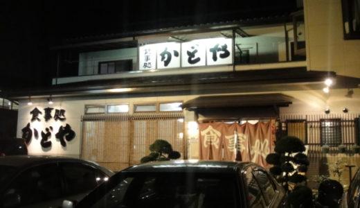 食事処 かどや( 焼津市 ) ~かつおの刺身定食 950円~