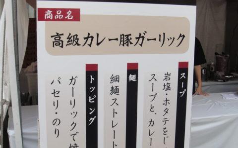 富士・らぁめん大山( 静岡ラーメンフェスタ2010 )