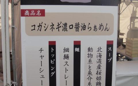 沼津・やくみや( 静岡ラーメンフェスタ2010 )