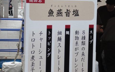島田・燕( 静岡ラーメンフェスタ2010 )