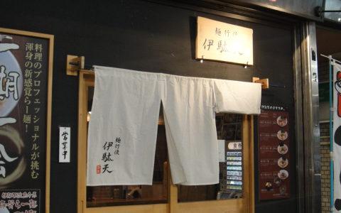 伊駄天【10】( 静岡市 ) ≪かぼポタヌードル≫