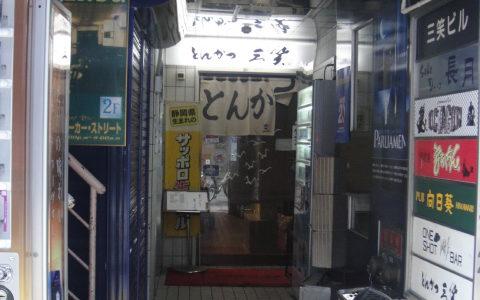 三笑とんかつ食堂( 静岡市葵区 ) ~かつ丼 950円~