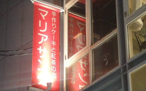 手作りケーキと紅茶の店 マリアサンク( 静岡市葵区 )