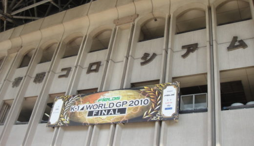K-1 WORLD GP 2010 FINALを観戦して。