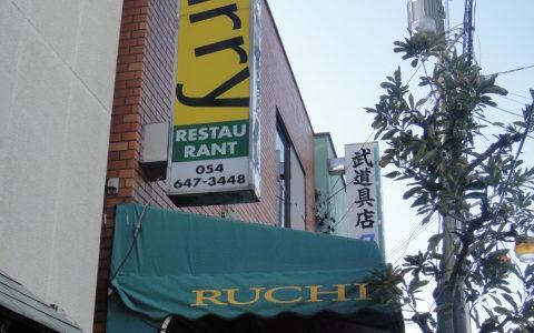 ルチ バングラデシュ レストラン( 静岡県藤枝市 ) ~LUNCHI SET(鶏肉) 800円~