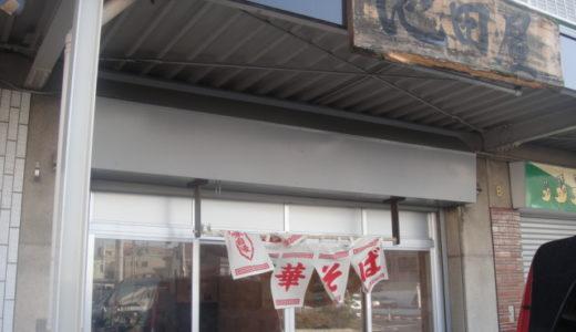 志太系朝ラー 池田屋( 静岡県藤枝市 ) ~あま~い香りと共にチャーシュー並~