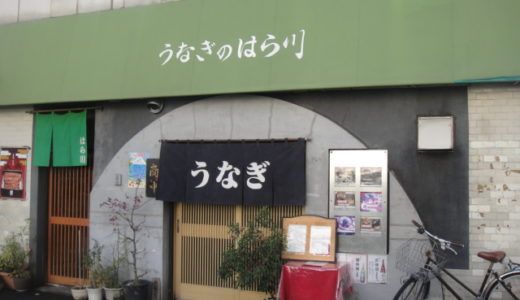 うなぎのはら川( 静岡市葵区 ) ~うな重・松 2200円~