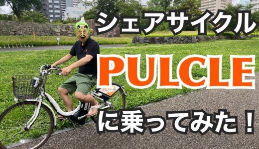 【ジャニごりTV】シェアサイクルサービス『パルクル』に乗ってみた!