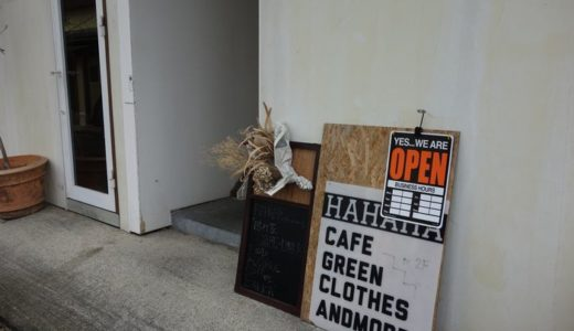 隠れ家サンドイッチカフェ HAHAHA(静岡県静岡市葵区) ~ランチパスポートで掘り出し店見っけ♪~