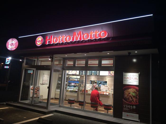 ほっと もっと 静岡 ほっともっと 静岡本通店 - 静岡/弁当