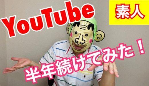 【ジャニごりTV】YouTube半年間続けてみた結果