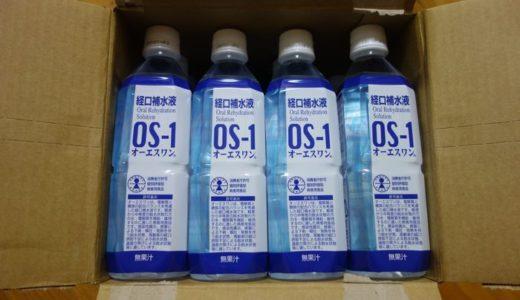 二日酔い対策に「OS-1」(オーエスワン)購入したよ!
