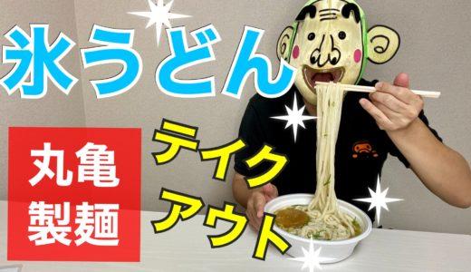 【ジャニごりTV】丸亀製麺史上最も冷たい『氷うどん』を食べてみた!