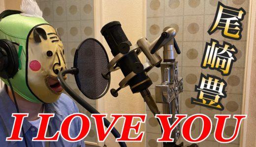 【ジャニごりTV】尾崎豊 I LOVE YOUをガチンコで歌ってみた!