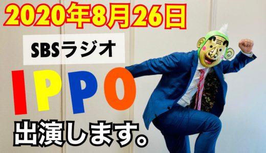 【ジャニごりTV】8月26日(水) SBSラジオ『IPPO』へ出演します!