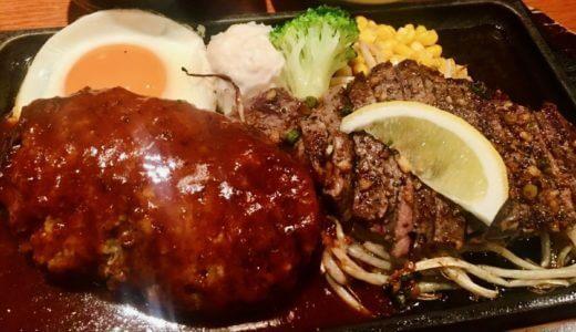 鉄板焼き ぶん( 静岡県焼津市 ) ~肉汁たっぷりのふわふわハンバーグ~