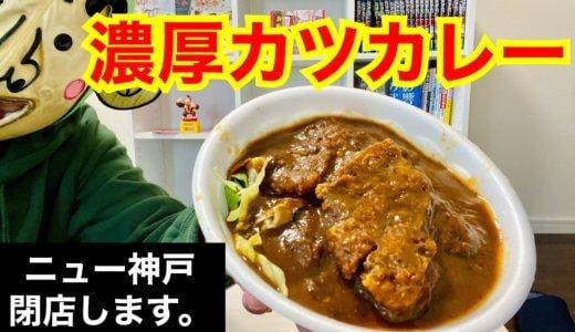 【ジャニごりTV】鷹匠の老舗お弁当屋『ニュー神戸』が閉店します・・