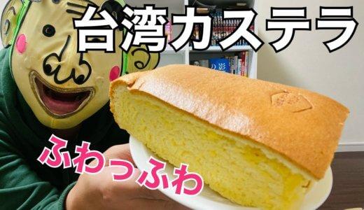 【ジャニごりTV】話題のスイーツ『台湾カステラ』の正体とは!?