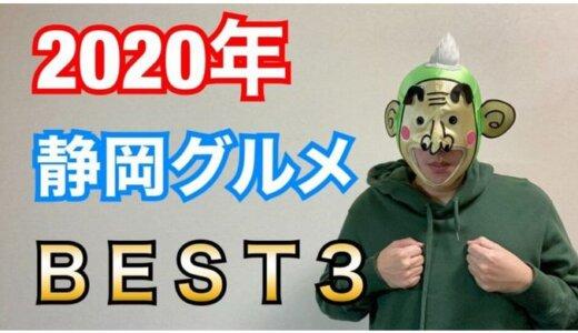 【ジャニごりTV】2020年 私の満足度TOP3を発表します!!!