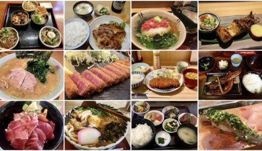 静岡駅周辺グルメ&ランチ ベストセレクション(1)