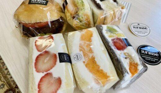 サンドイッチハウス サンライズ( 静岡市清水区 ) ~美しき自家製サンドイッチ専門店~