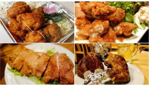 静岡県で唐揚げがうまい店はどこだ!?