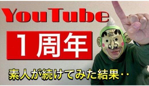 【ジャニごりTV】YouTubeを1年間続けてみた結果。