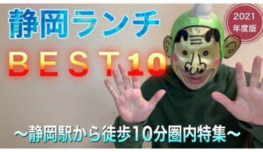 【ジャニごりTV】静岡ランチ ベスト10 ~静岡駅から徒歩10分圏内特集~