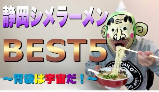 【ジャニごりTV】静岡シメラーメン BEST5 ~胃袋は宇宙だ!~