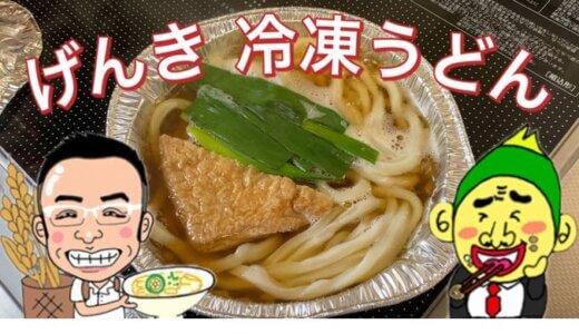 【ジャニごりTV】清水げんきの『冷凍鍋焼きうどん』