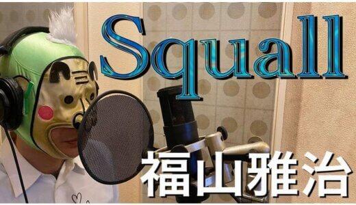 【ジャニごりTV】福山雅治さんのSquallを歌ってみた!