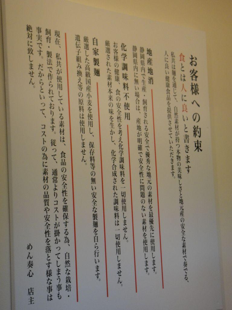 めん奏心4