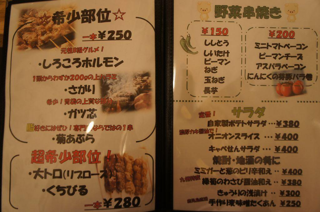 浅草豚やしき2