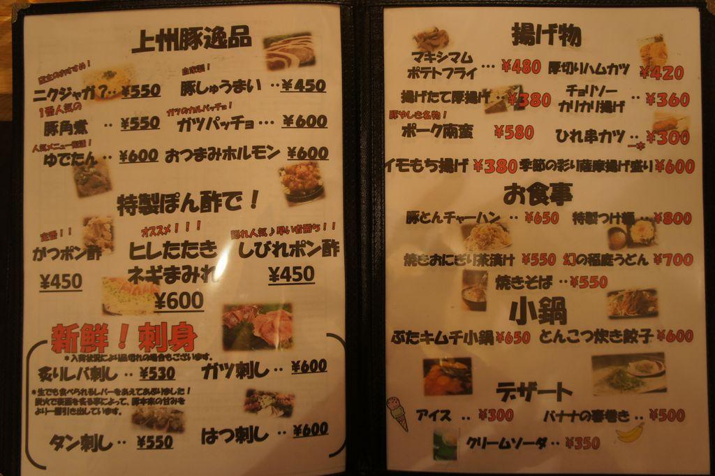 浅草豚やしき3