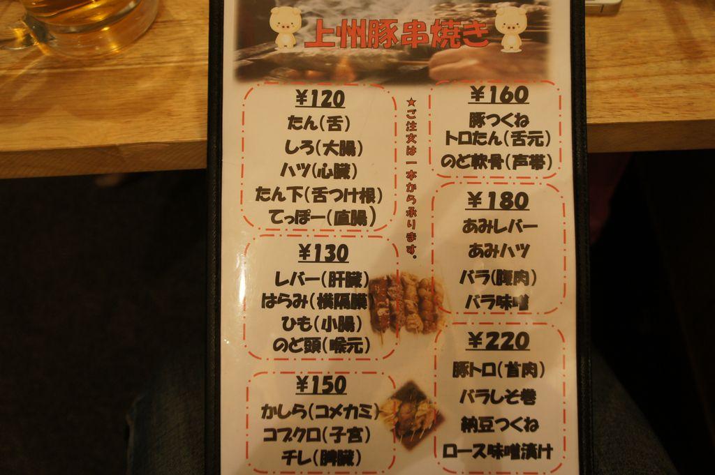 浅草豚やしき5