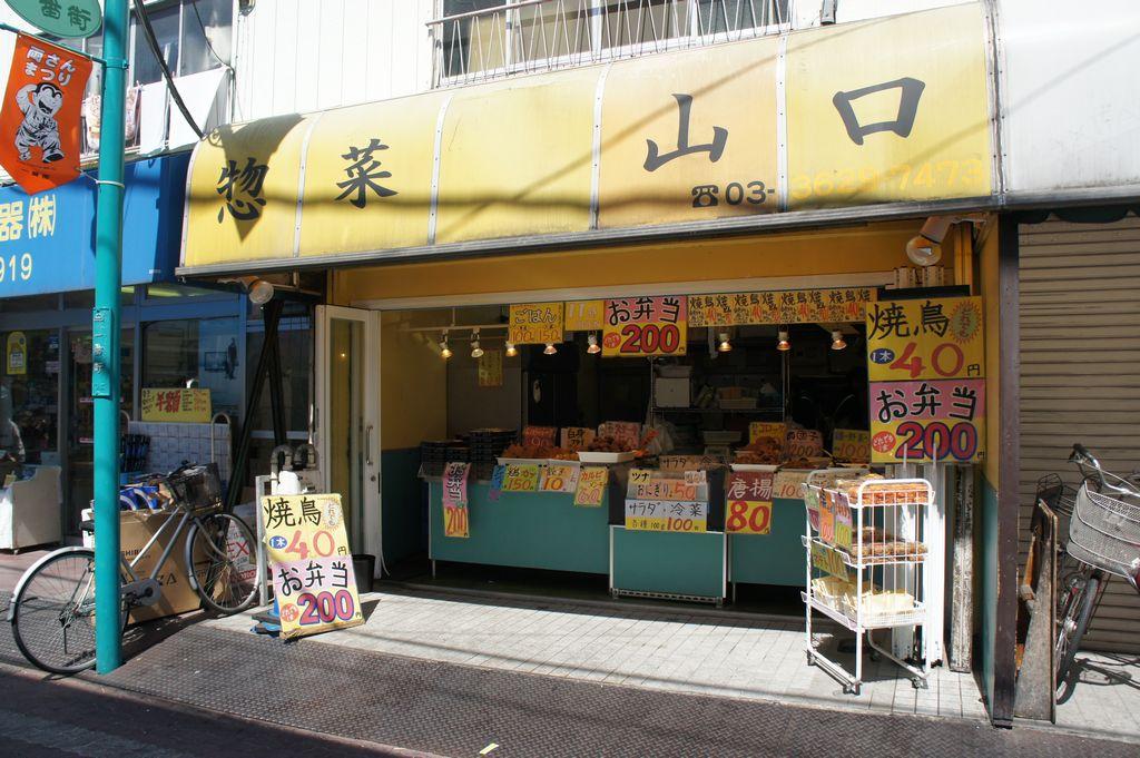 つけ麺道5