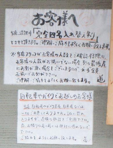 つけ麺 道2