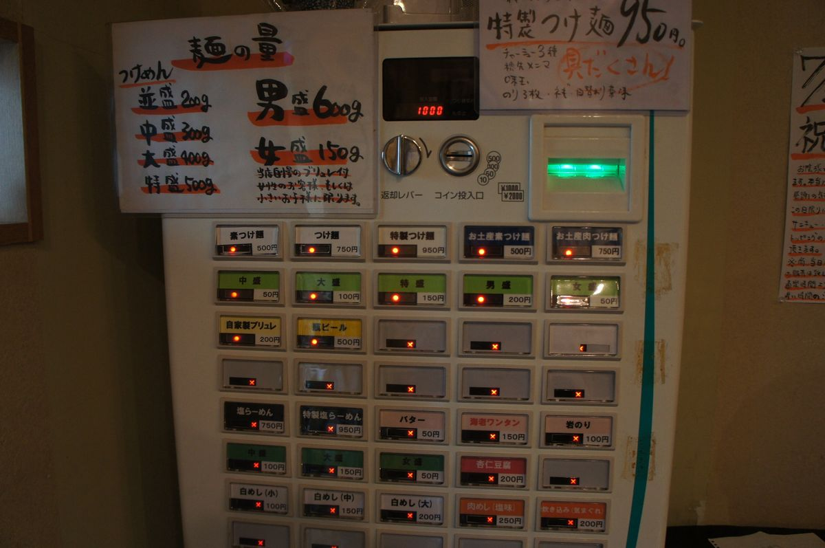 つけ麺 道3
