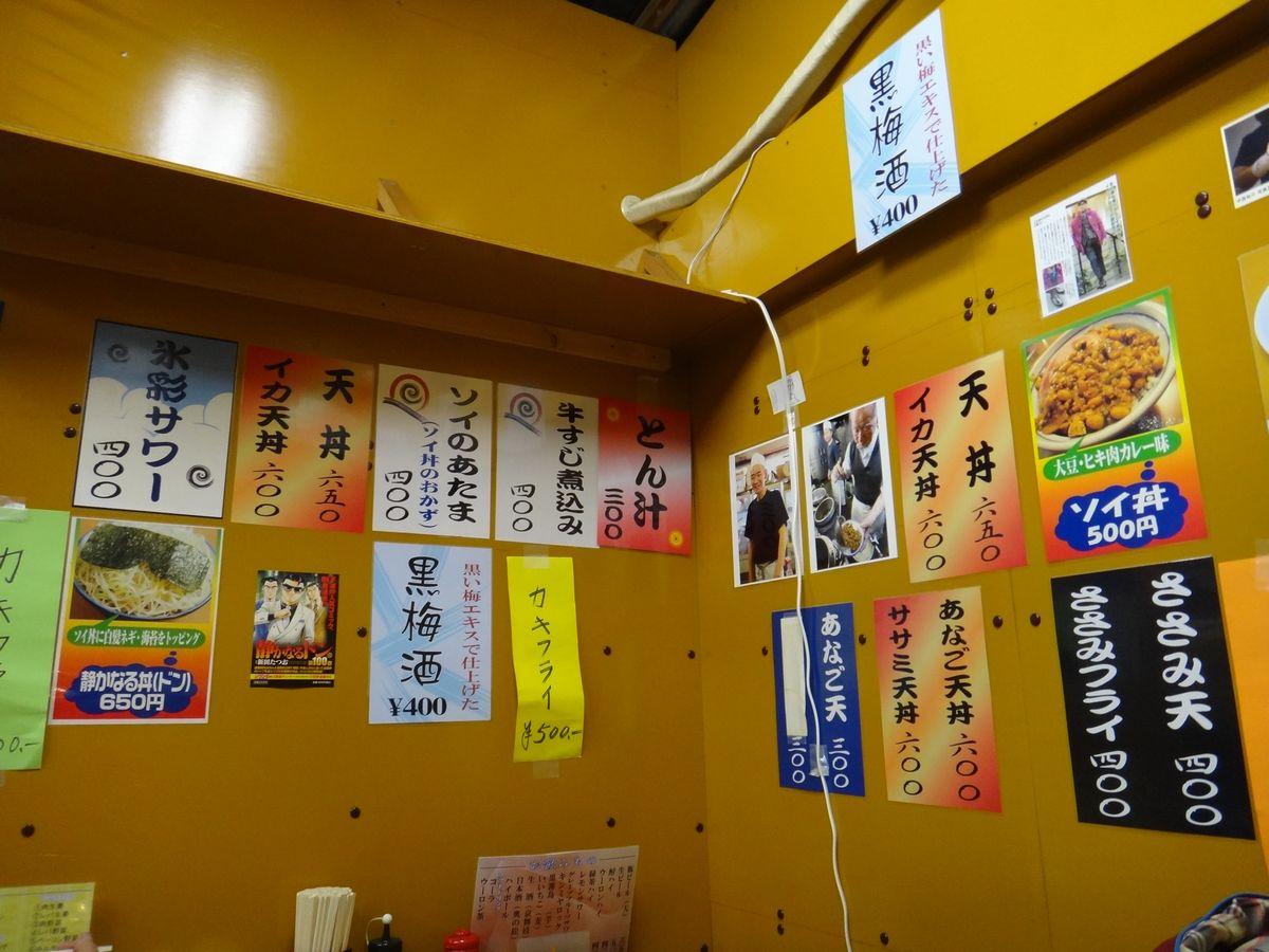 つるかめ食堂4