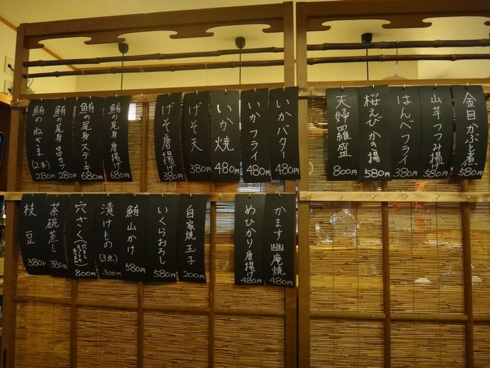 寿司すずき4-2