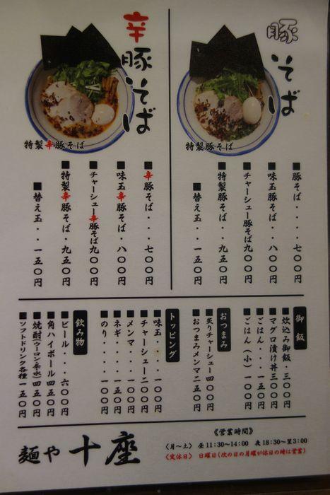 麺や 十座3