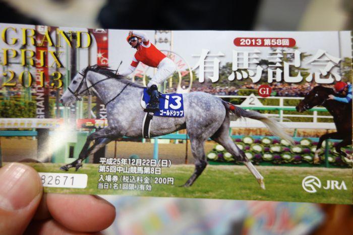 2013有馬記念4