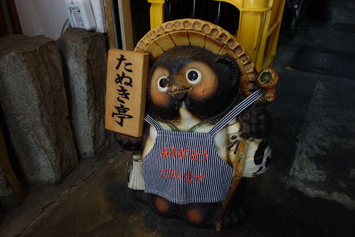 たぬき亭9
